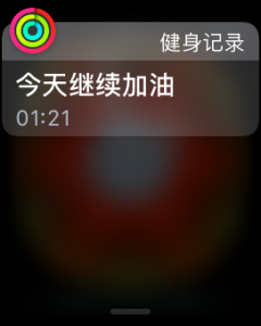 Siri健身提醒