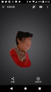 """3D大师""扫描结果"