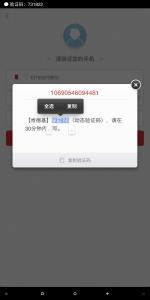 Smartisan OS验证码一键复制功能