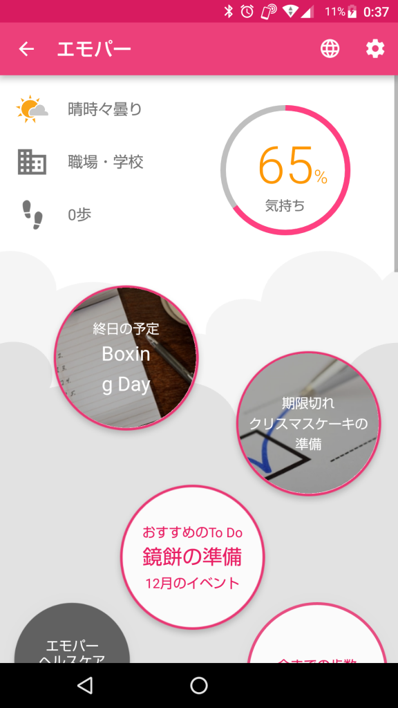 另外现在可以在锁定画面直接左滑进入EMOPA主页面;主页面的话题也更多元化了,可以根据日本节庆自动推荐待办事项,也可以在此设定想接收的新闻类型