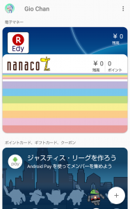 日版的Android Pay,目前只是整合了乐天Edy和nanaco(日本7-11自家的电子钱包)以及点数卡等的综合中心.并不支持信用卡支付(ID也没有)