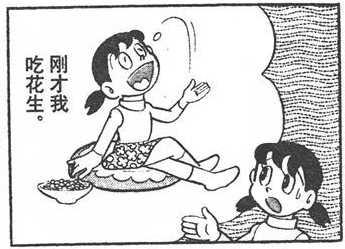 《探胃潜水艇》中静香翘着二郎腿不修边幅吃花生米