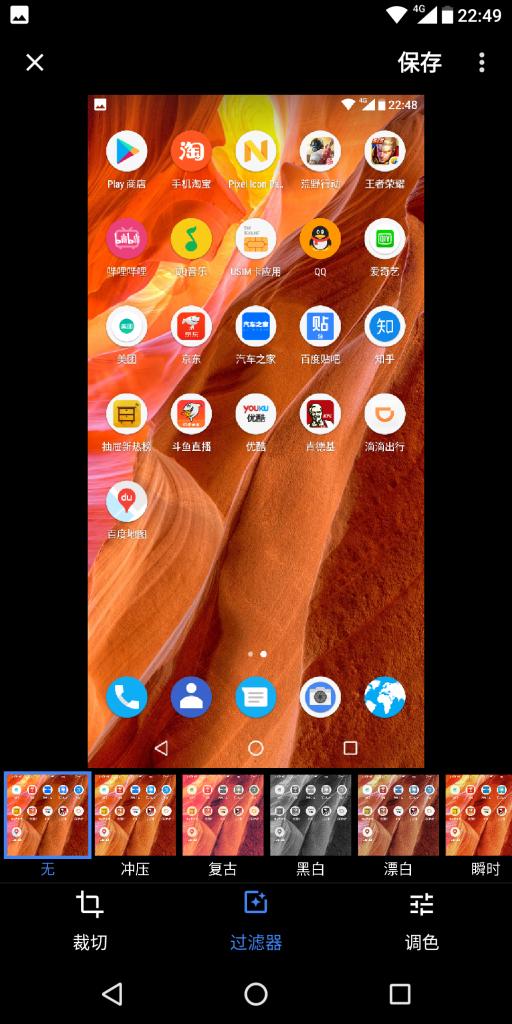 Nokia 7 Plus系统图片编辑翻译bug