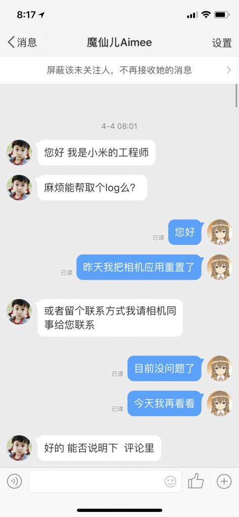 小米工程师在微博私信跟进问题