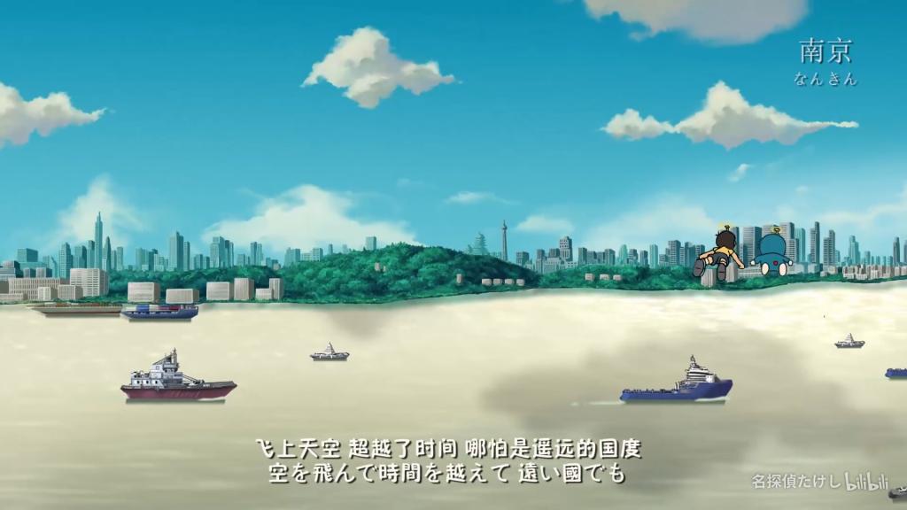 """""""大雄的喜马拉雅行进记""""中""""南京""""片段"""