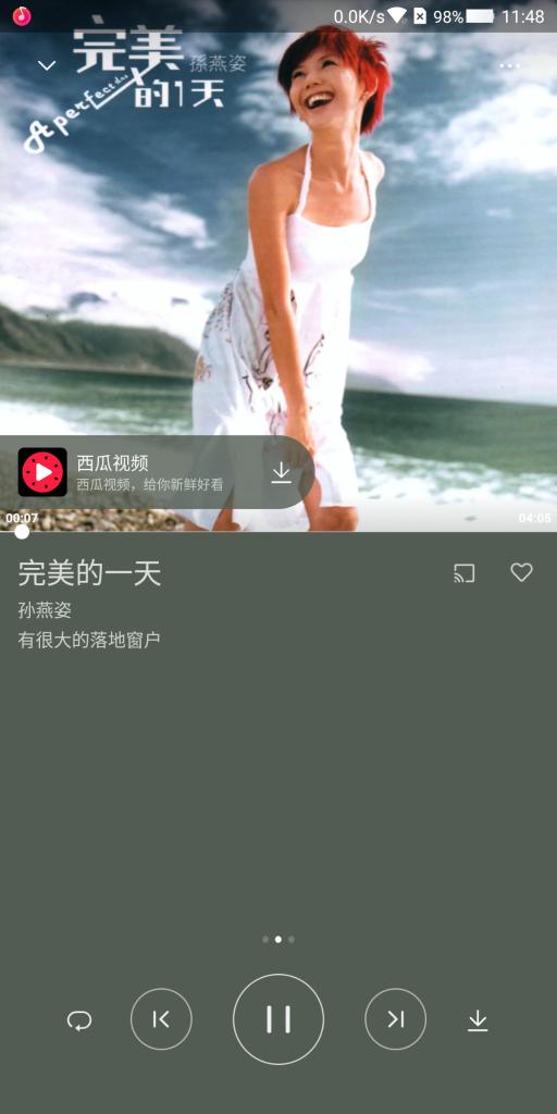 音乐应用中推送的应用推荐广告
