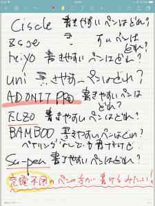 拿[Noteshelf 2]来试试.不同的笔会有很不同的书写感.