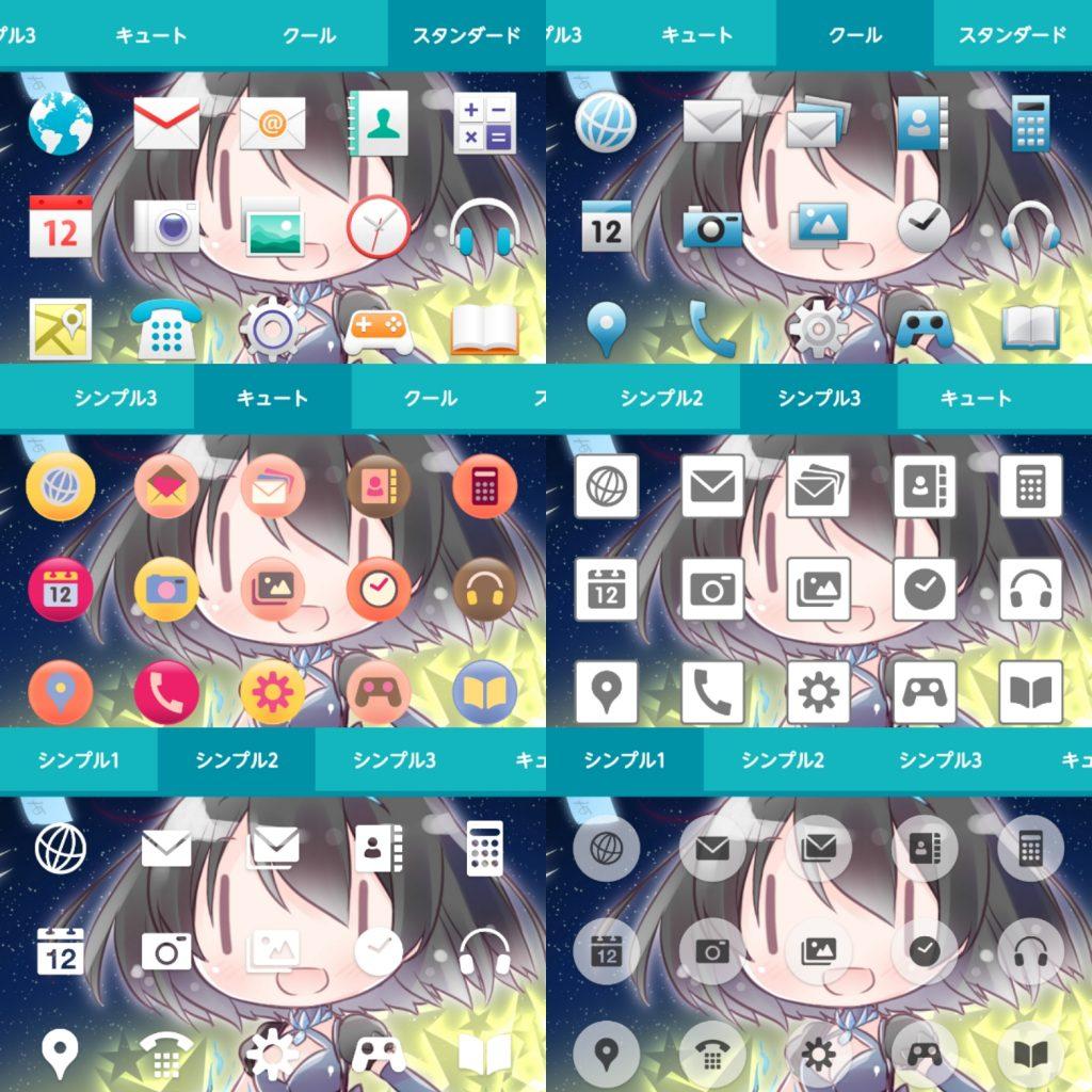 从左上开始:半拟物半扁平的Standard,冷色系的Cool,偏鲜色的Cute,以及完全扁平化的三套图标主题