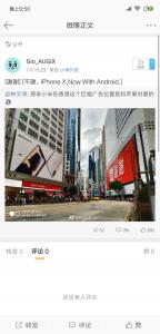 [iPhone X,现已安卓呈现]