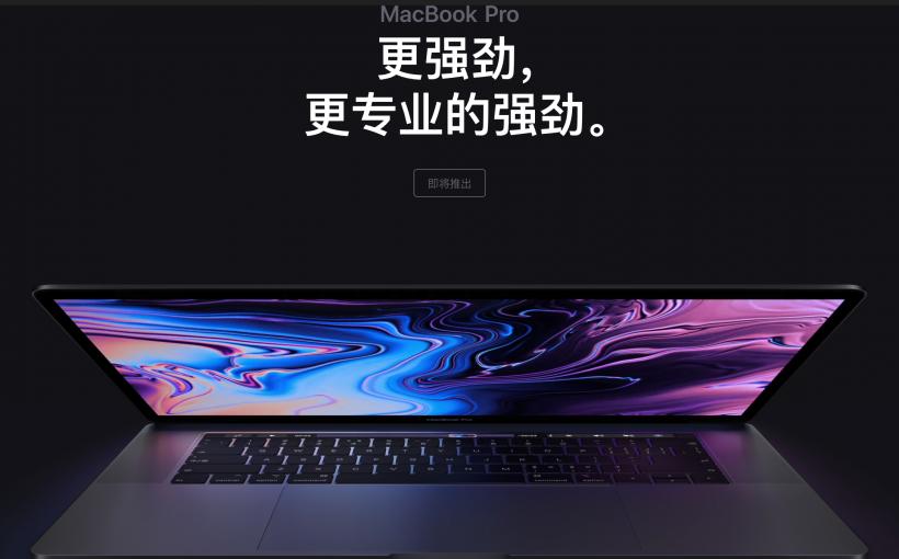 MacBook Pro 2018年更新