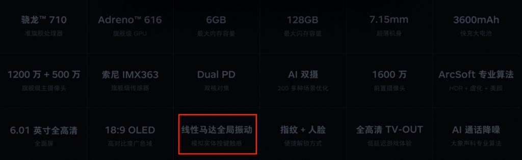 """坚果Pro 2s官网参数标注的""""线型马达"""""""