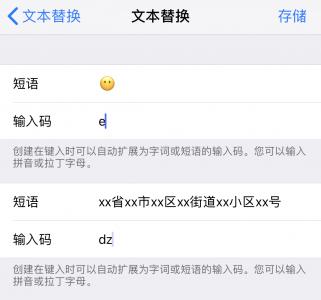 iOS文本替换