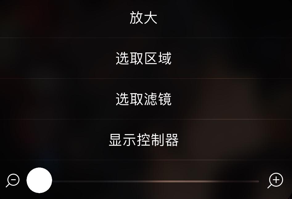 iOS缩放