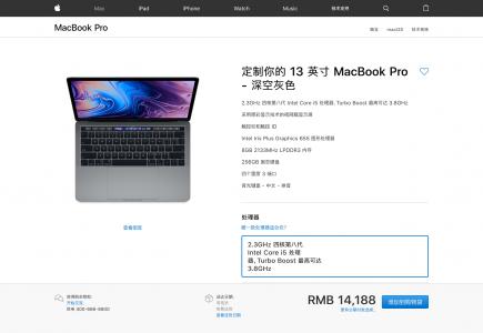 2018款MacBook Pro 13价格