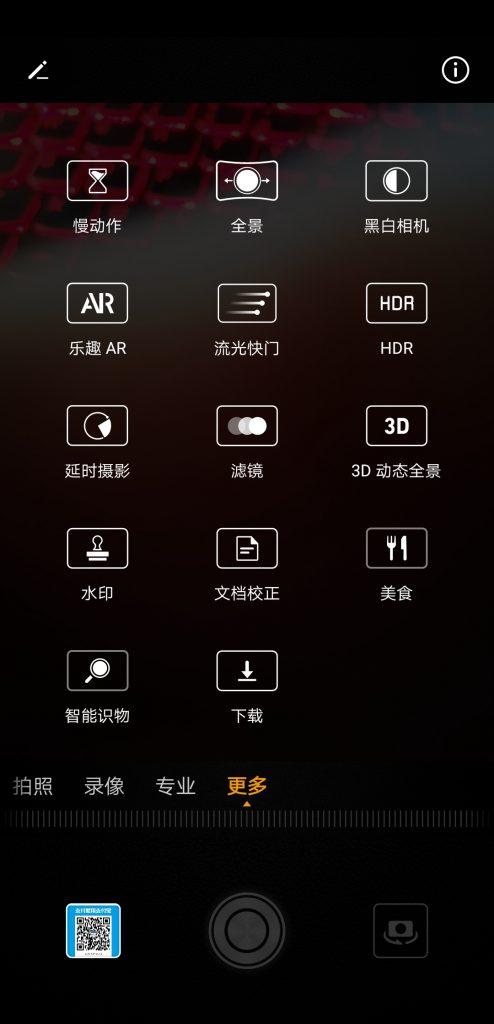 """""""更多""""里的HDR选项"""