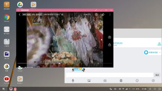 B站全屏仅是在应用视窗范围全屏(虽然说右上角可以延伸全屏),QQ对所有安卓桌面环境的适配都有问题(包括Dex包括TNT)