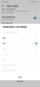 小米AirDots青春版和Redmi红米AirDots支持蓝牙编码技术