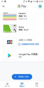 Google Pay,在写完初代Sense后加入了WAON(AEON自己的电子钱包)以及西瓜的支持,同时也透过QuicPay加入了信用卡和预付卡的支持。