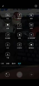 华为手机自带相机应用功能