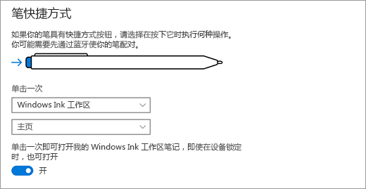 Windows 10中手写笔设置页面