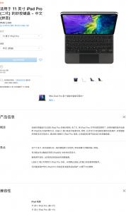 新款iPad Pro键盘盖兼容性