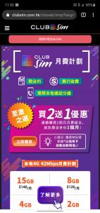首先到Club SIM的网站,选择申请Club SIM
