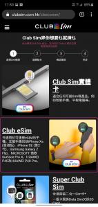 然后在选择SIM卡种类页面选择Club eSIM(说来奇怪,Club eSIM之前写着只支持港版XS(11出来后也这么写。)直到新SE出来之后对应机种就一下子多了起来。)