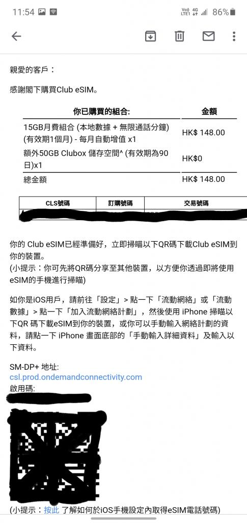 付款后会收到确认Email,里面会有启用eSIM需要的二维码。