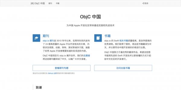 ObjC中国