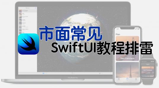 SwiftUI教程
