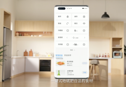 鸿蒙系统2.0发布会上提出的智能冰箱使用场景